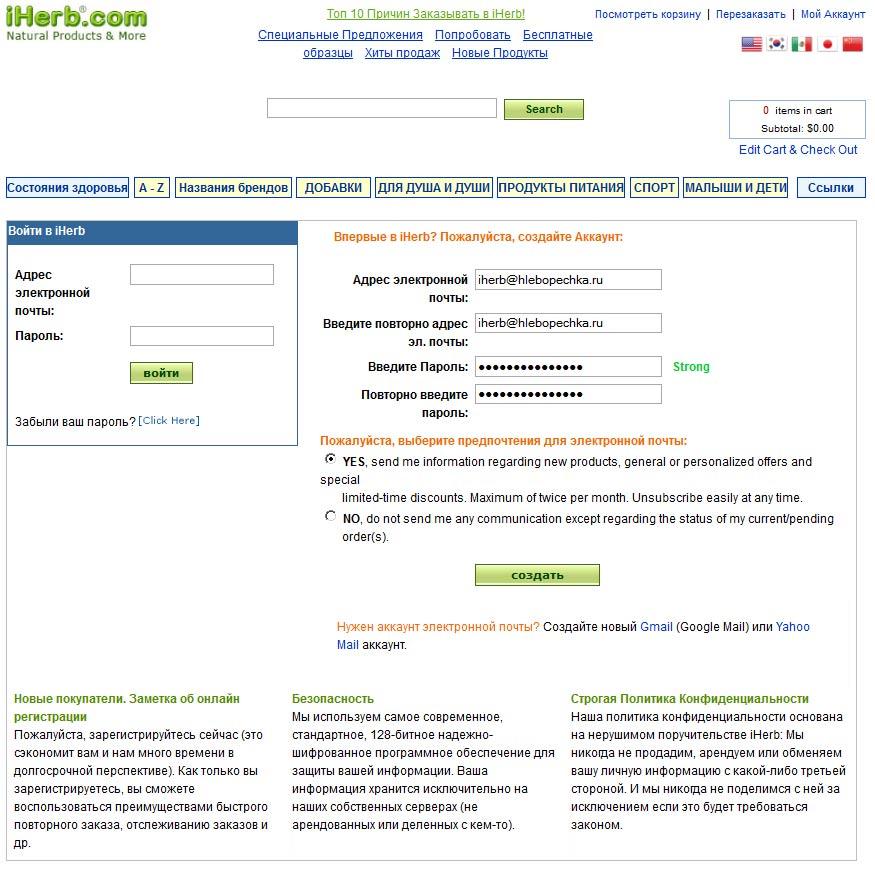 iHerb - регистрация, покупка, оплата и доставка. Инструкции.