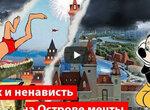 Сказочная деревня (Москва)