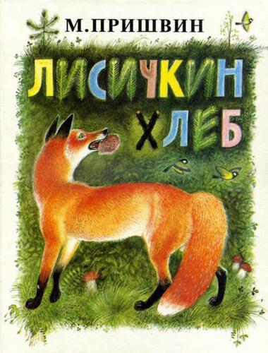 Михаил Пришвин - Лисичкин хлеб (сказка)