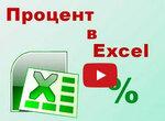 Пересчитать рецепт в Excel