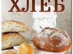 Рецензия на книгу Анны Китаевой Домашний хлеб