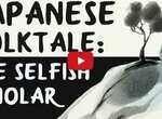 Японская сказка об эгоистичном ученом