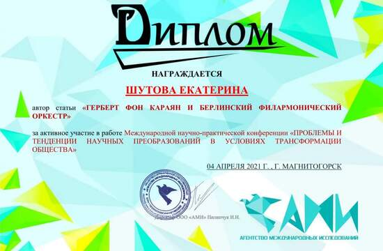 Герберт Фон Караян и Берлинский филармонический оркестр