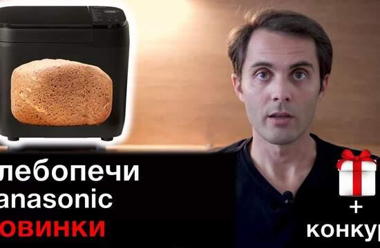 Обзор хлебопечей Panasonic 2021 года выпуска (+видео)