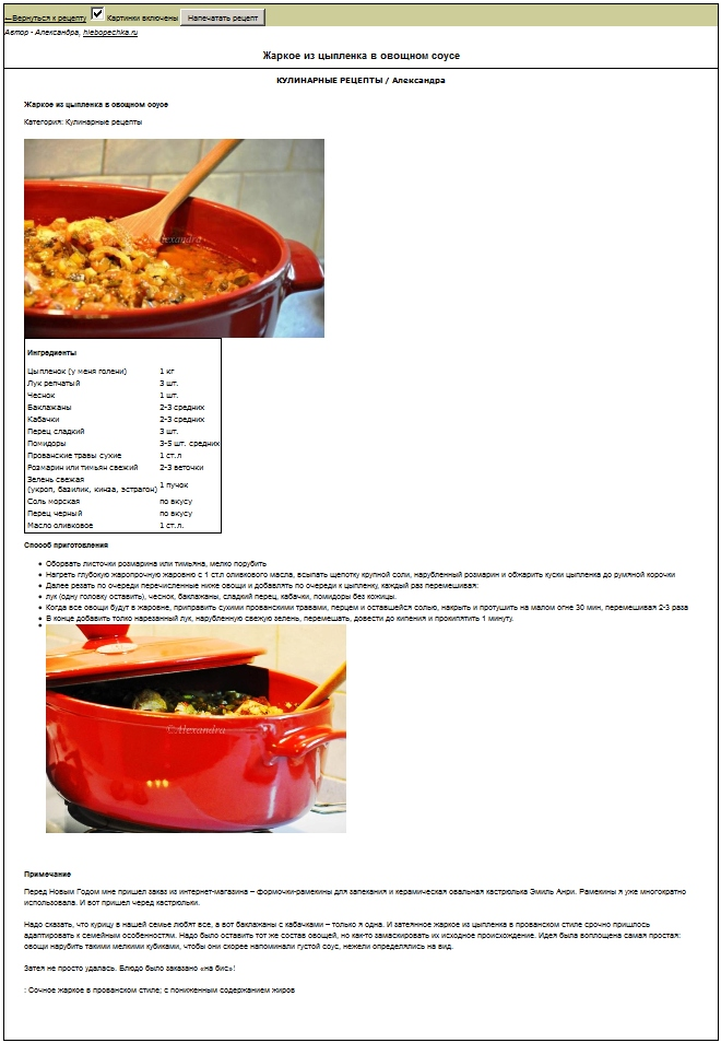 Печать рецепта
