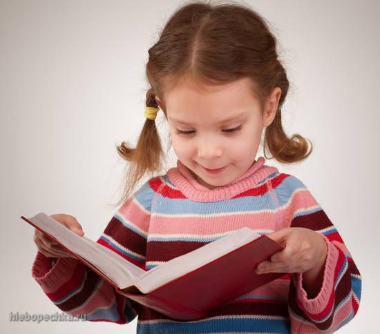 Как приучить ребенка к чтению