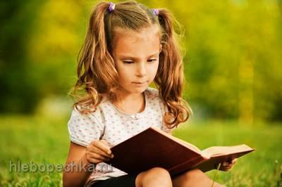 Как пробудить у ребенка интерес к чтению?