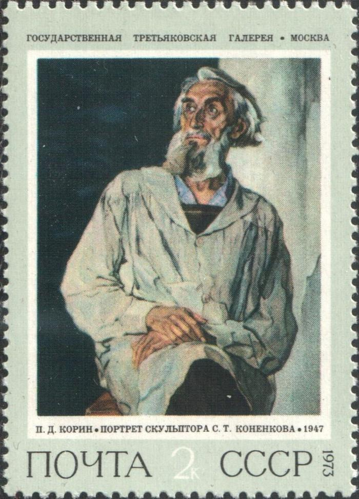 П. Д. Корин