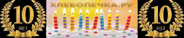"""Сайту Хлебопечка.ру - 10 лет!""""10 лет сайту Хлебопечка.ру"""""""