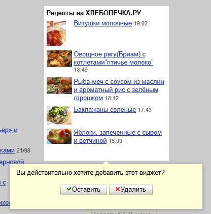 Новые рецепты - на главной странице Yandex и Google!